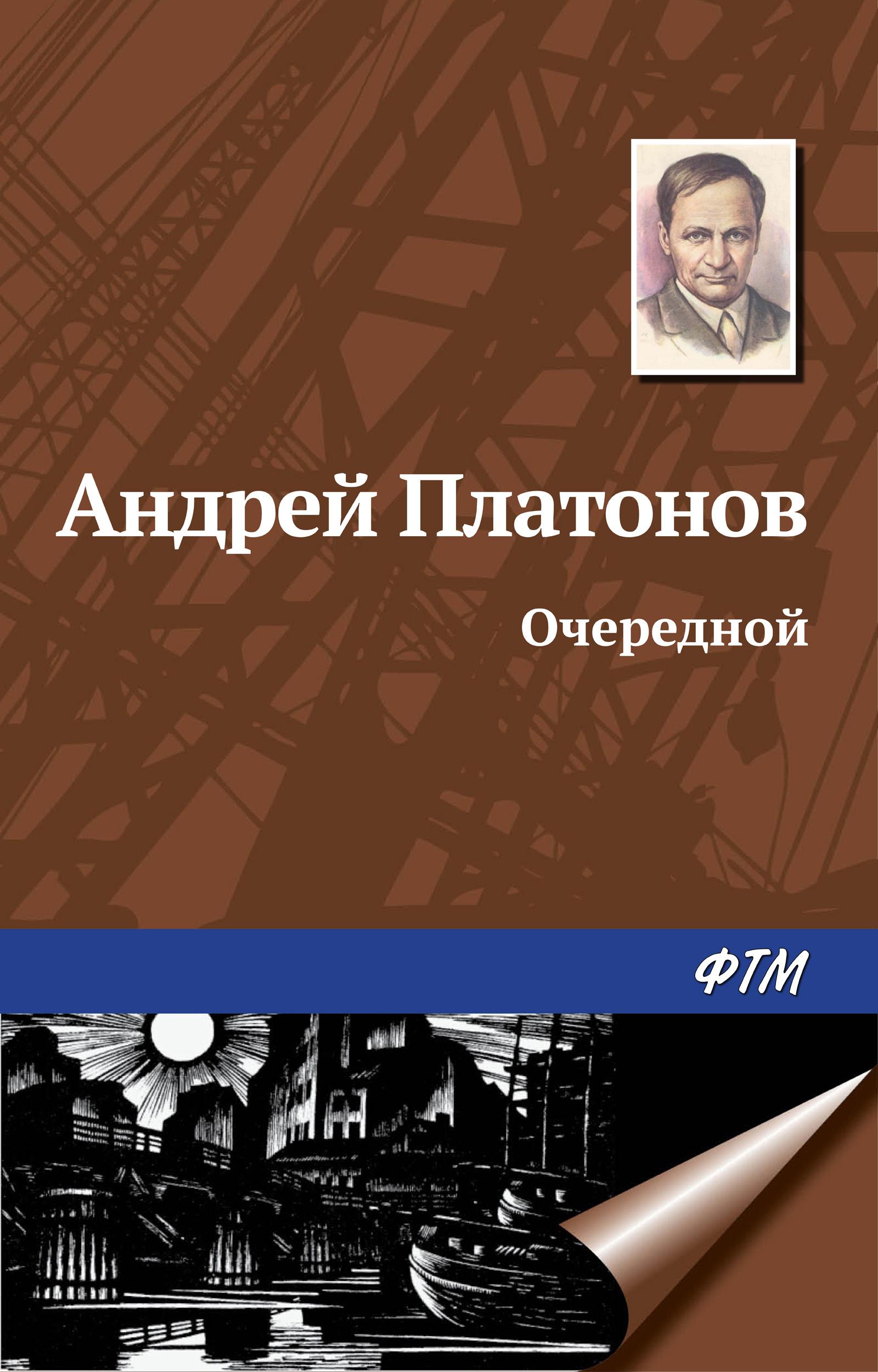 Андрей Платонов Очередной