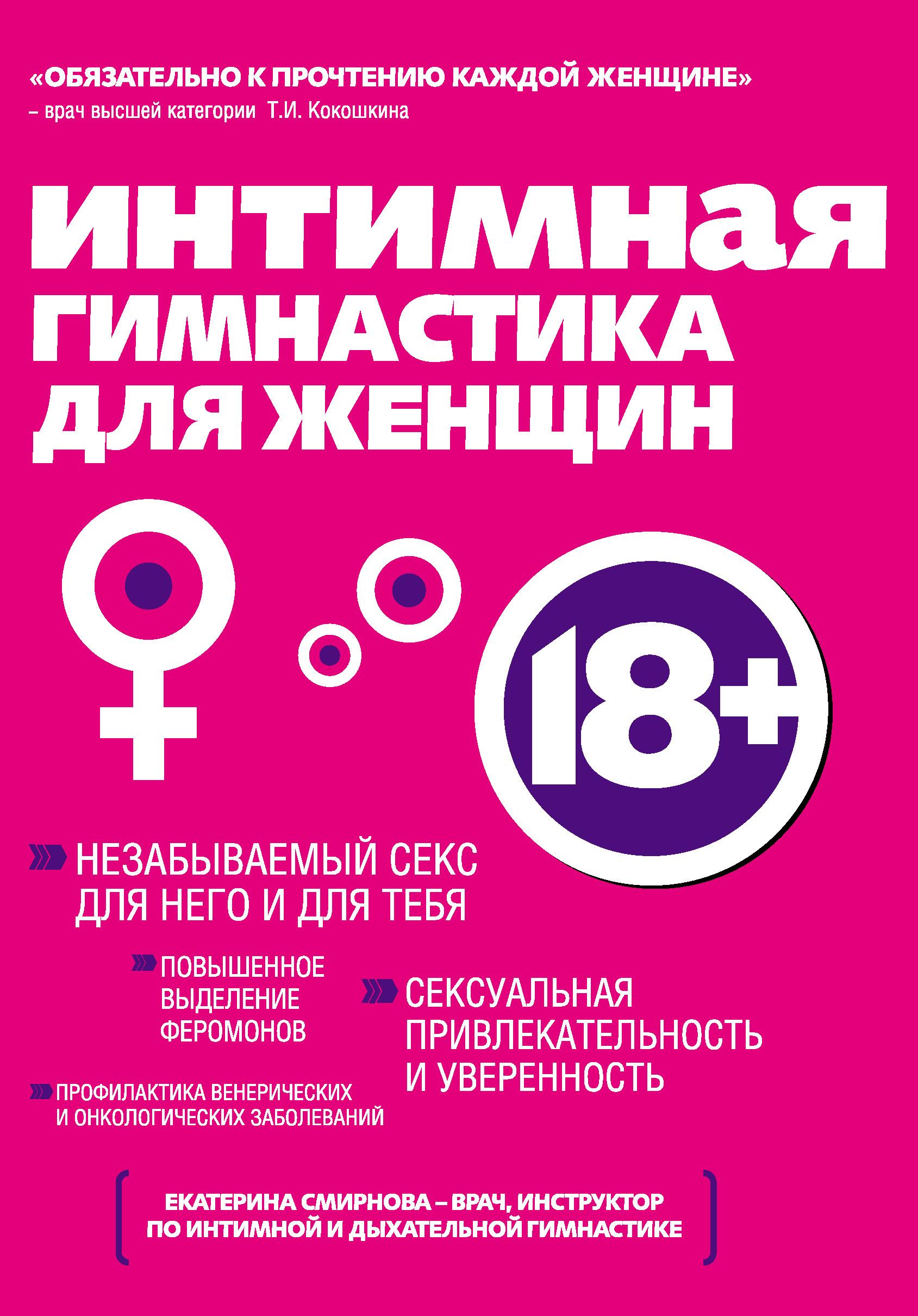 Екатерина Смирнова Интимная гимнастика для женщин смирнова е интимная гимнастика для женщин