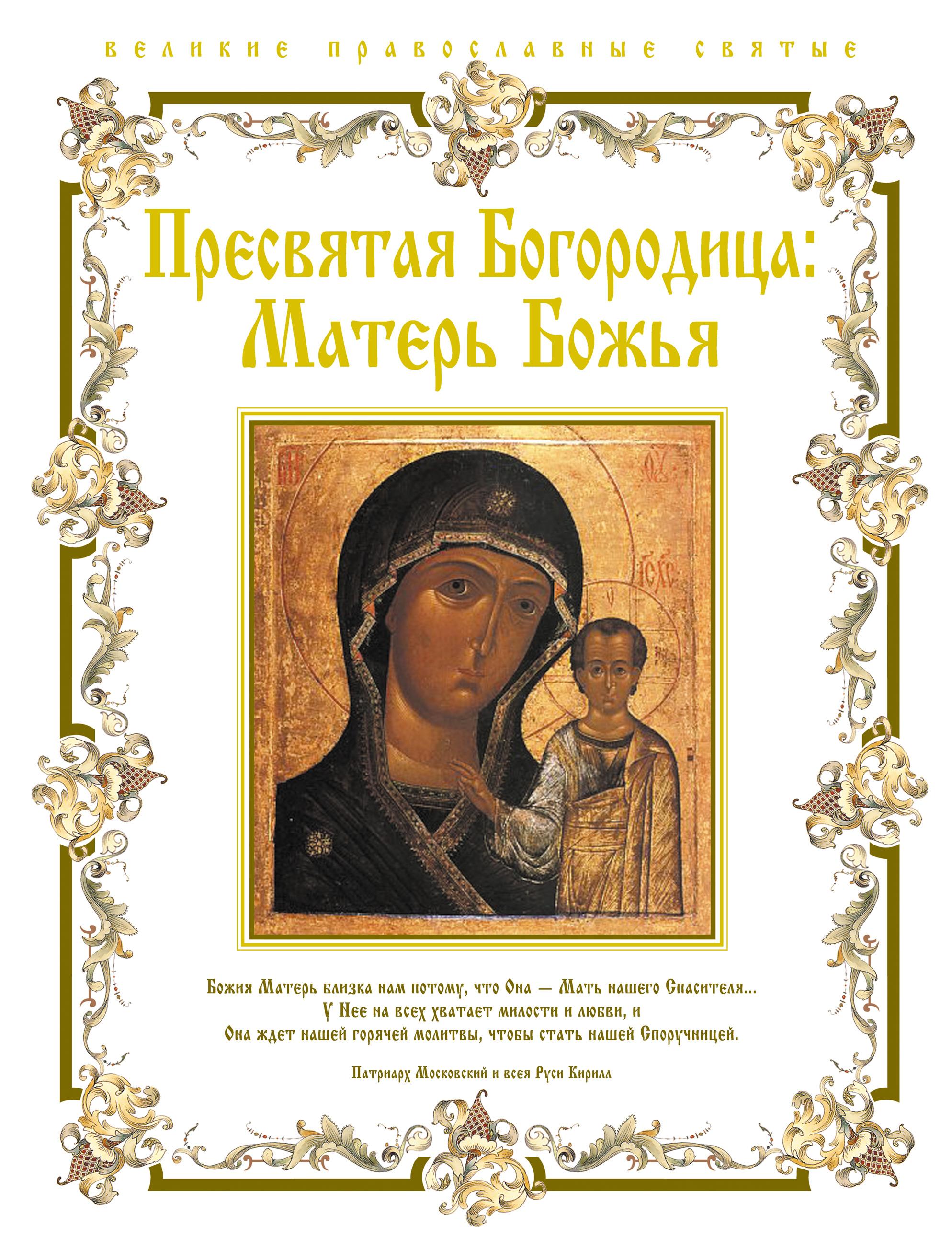 Отсутствует Пресвятая Богородица. Матерь Божья пресвятая богородица матерь божья