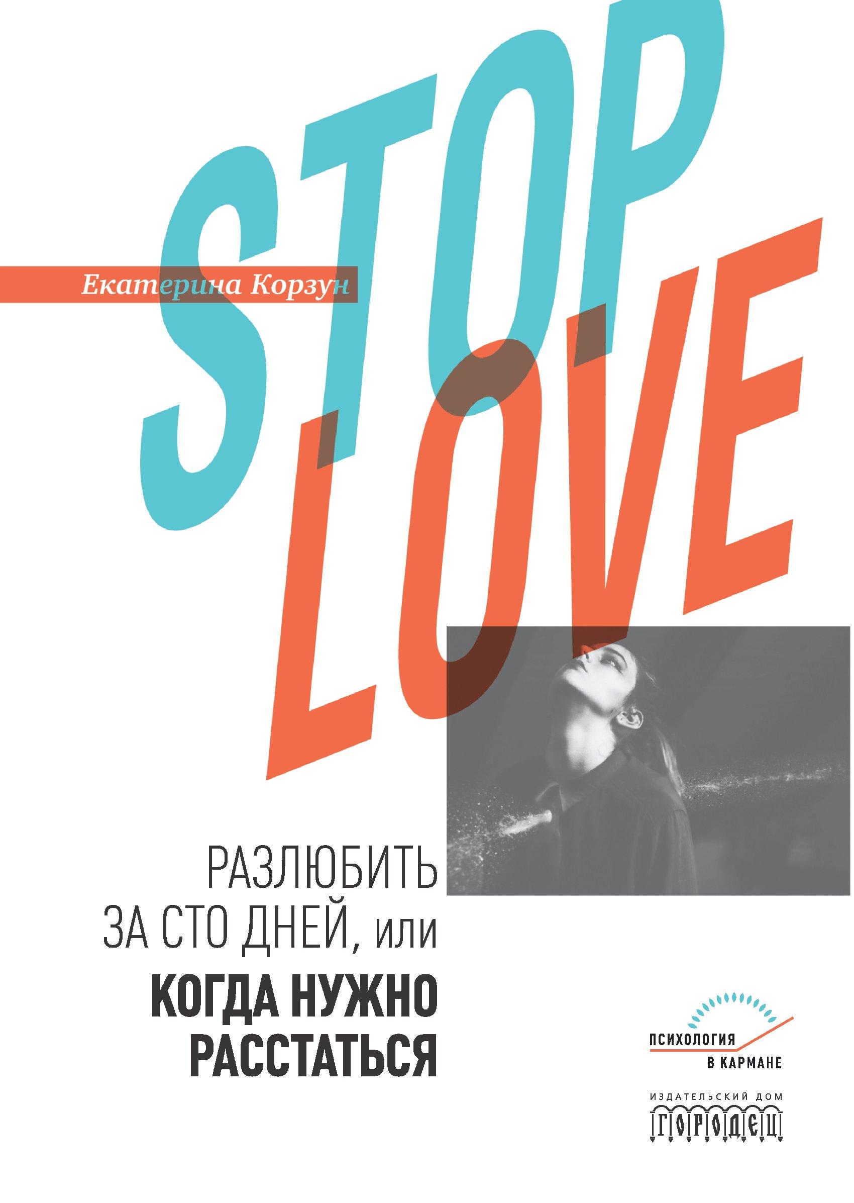 Екатерина Корзун Stop love. Разлюбить за сто дней, или когда нужно расстаться