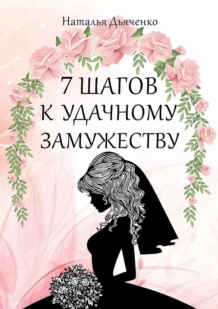 цены Наталья Алексеевна Дьяченко 7шагов кудачному замужеству
