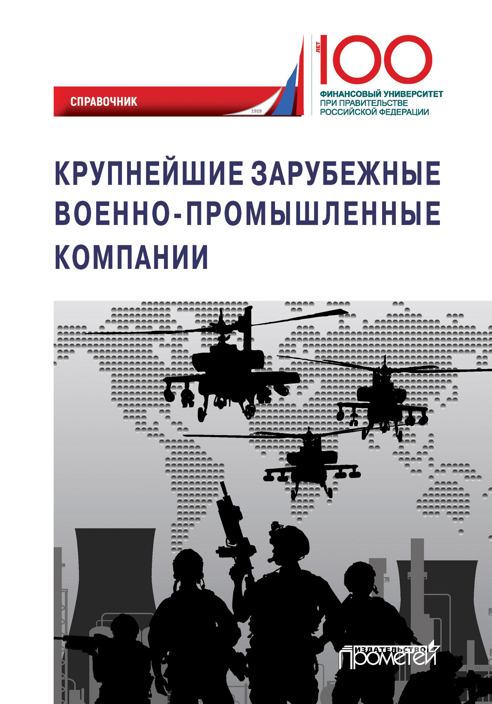 Коллектив авторов Крупнейшие зарубежные военно-промышленные компании косметика siberica официальный сайт каталог продукции