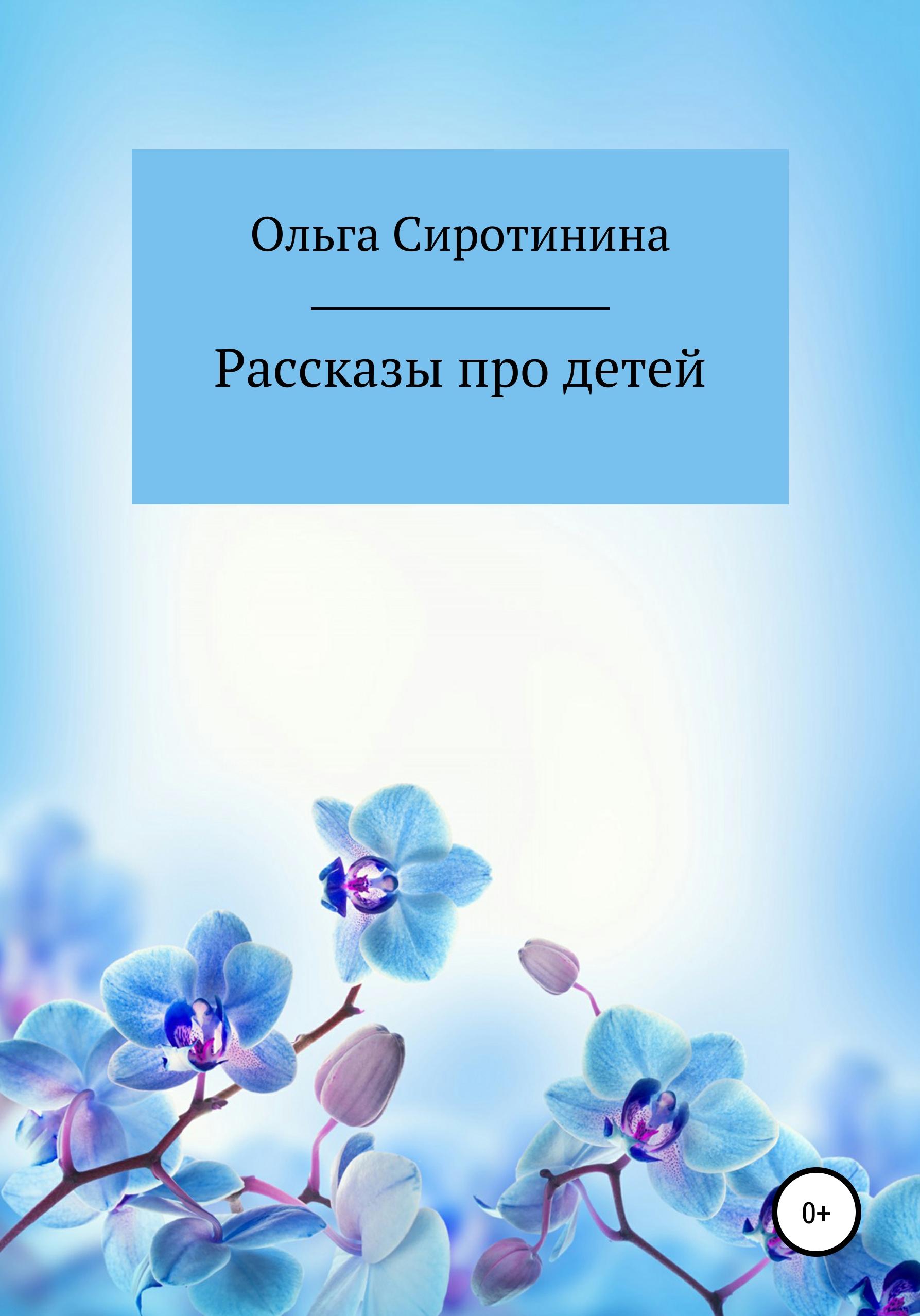 Ольга Николаевна Сиротинина Рассказы про детей цена 2017