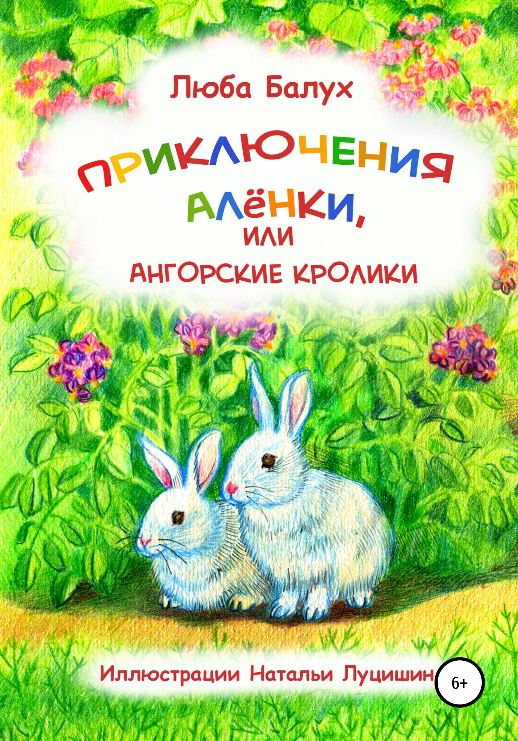 priklyucheniya alenki ili angorskie kroliki