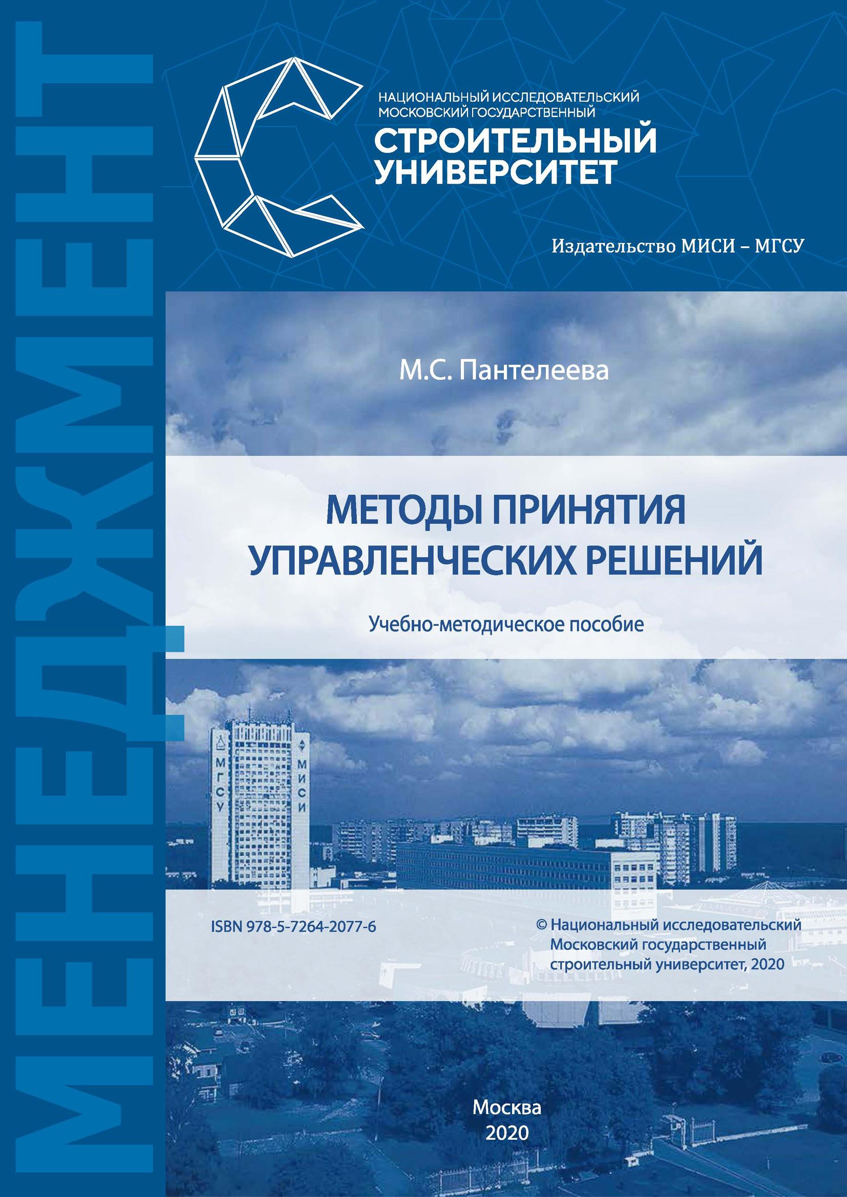 М. С. Пантелеева Методы принятия управленческих решений александр орлов методы принятия управленческих решений