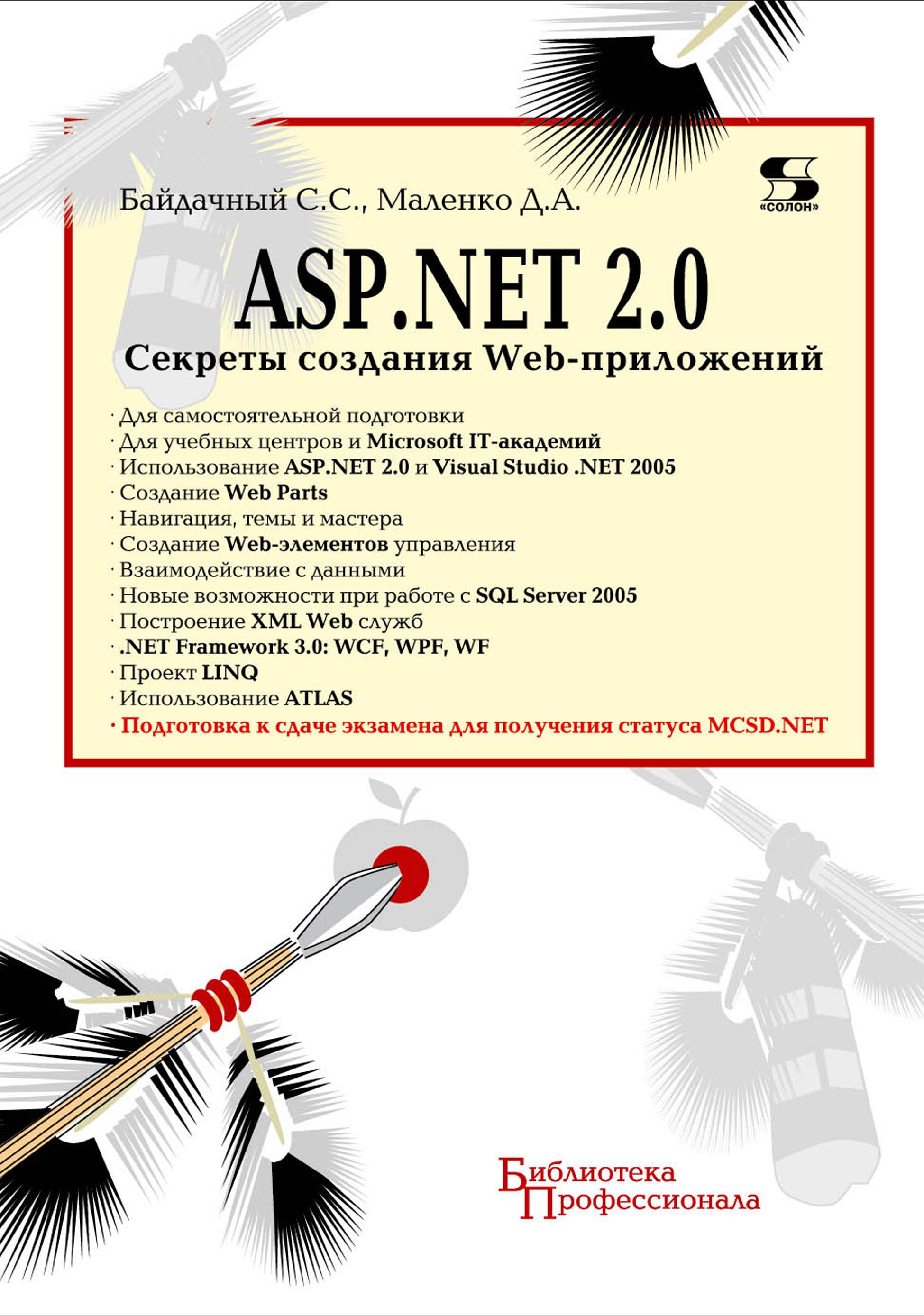 С. С. Байдачный ASP.NET 2.0. Секреты создания Web-приложений и в шапошников web сервисы microsoft net