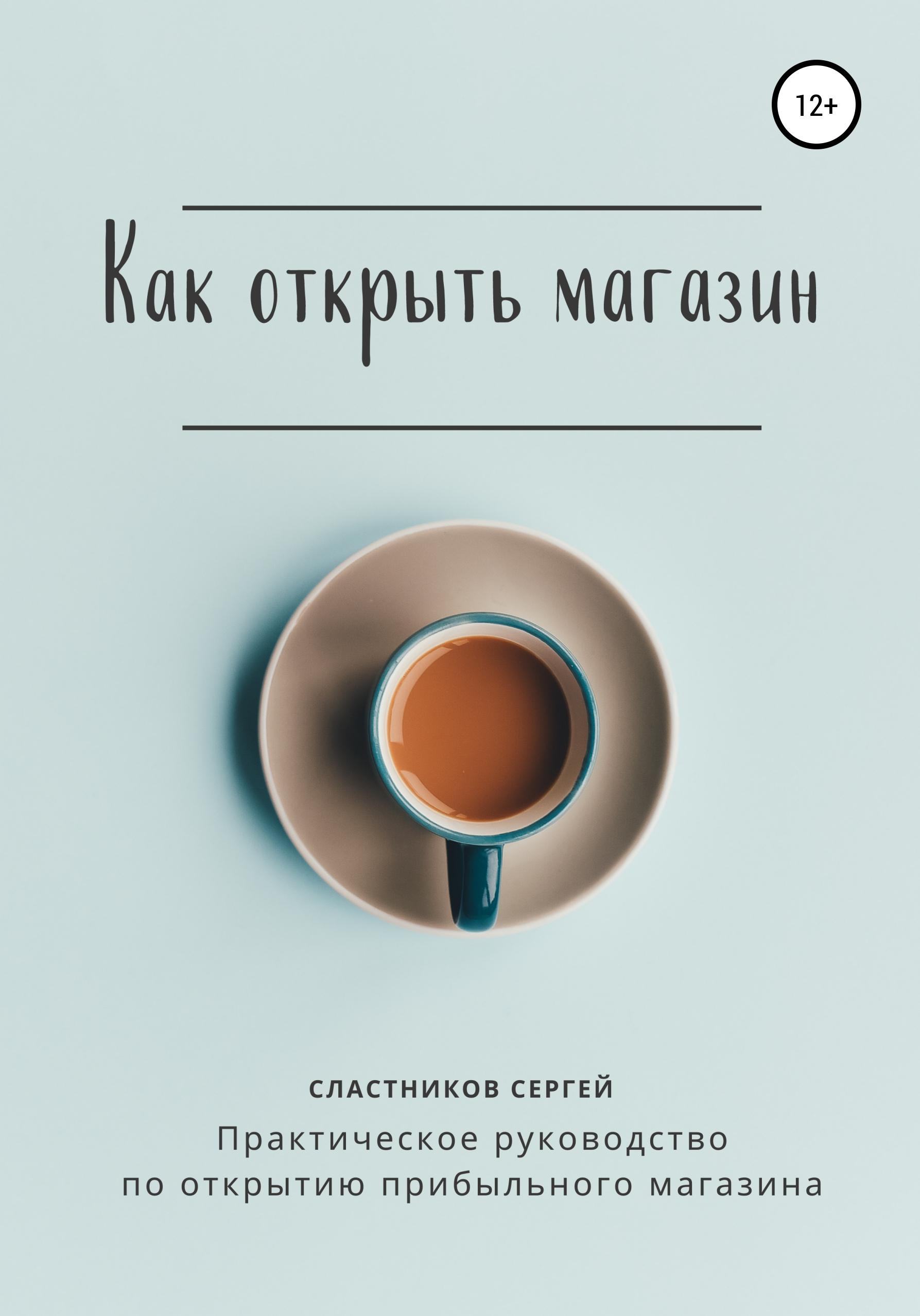 Сергей Сластников Как открыть магазин тарифный план