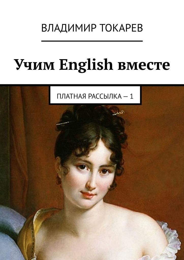 Учим English вместе. Платная рассылка – 1