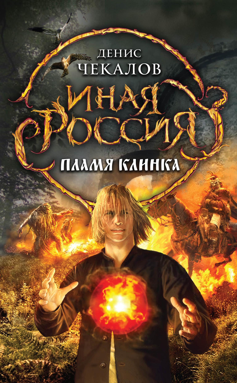 Денис Чекалов Пламя клинка воронин в заколдованная русь древняя страна магов книга пятая роман