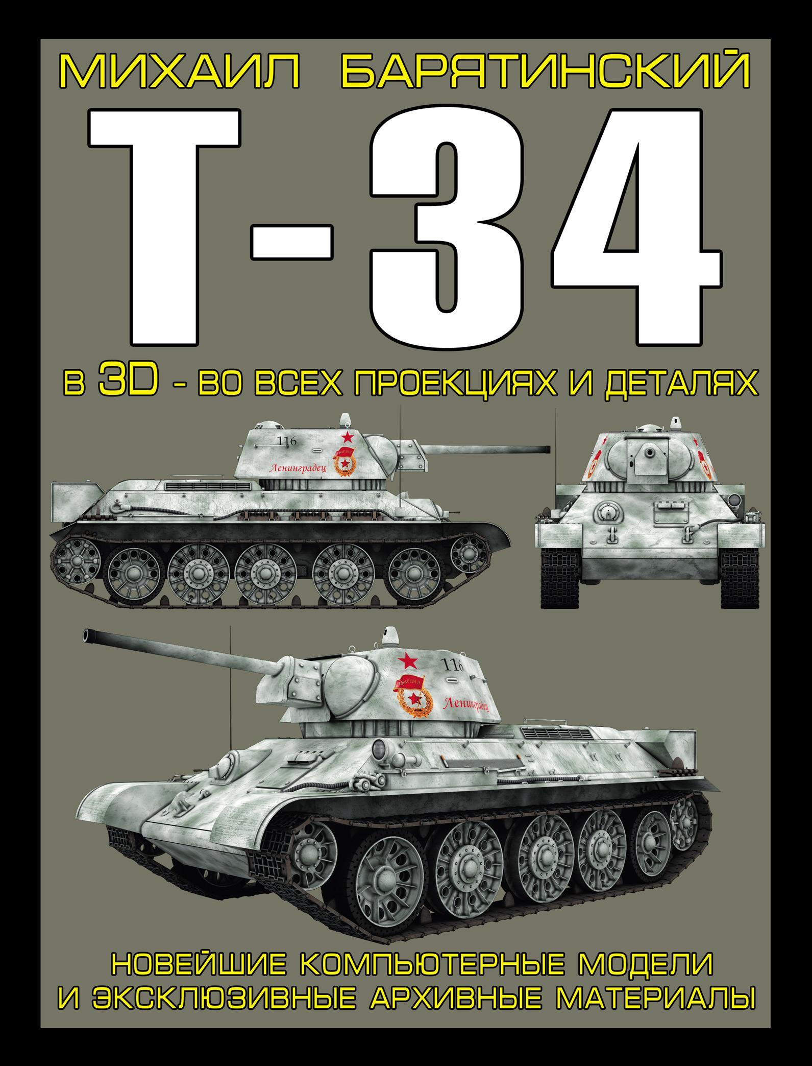 Михаил Барятинский Т-34 в 3D – во всех проекциях и деталях барятинский м лучший танк гитлера pz iv в 3d цветные компьютерные модели самая полная информация