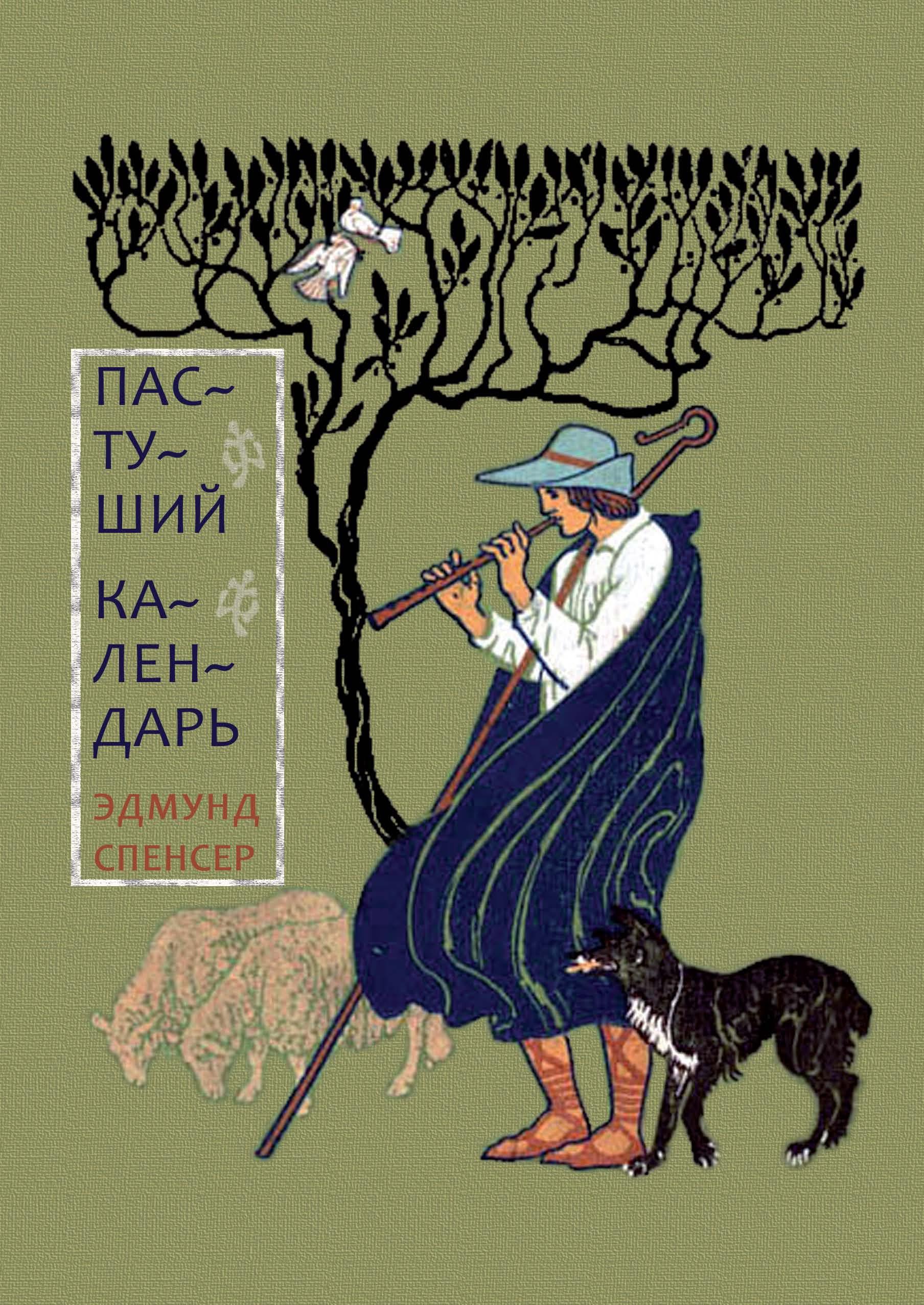 Пастуший календарь, вмещающий двенадцать Эклог, сообразных двенадцати месяцам ( Эдмунд Спенсер  )