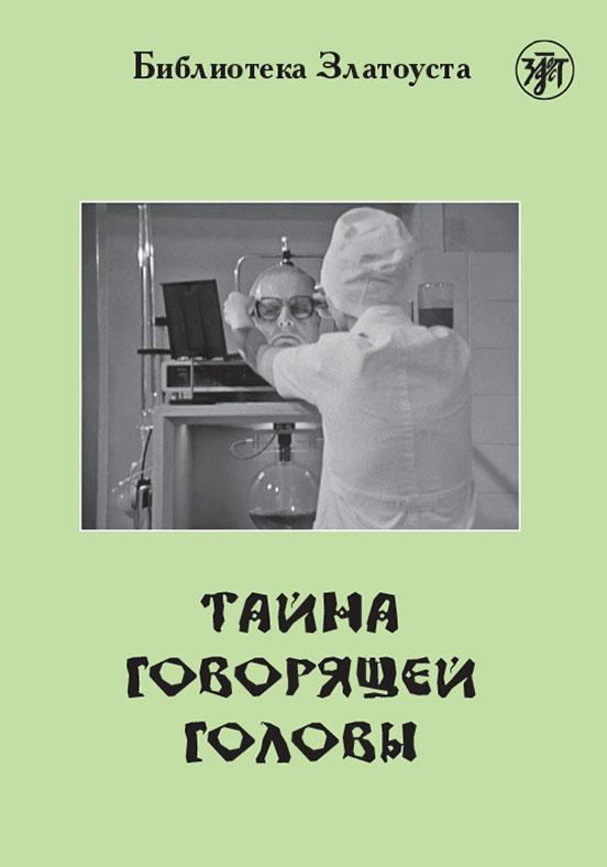 tayna govoryashchey golovy po povesti a r belyaeva