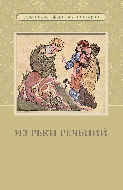 iz reki recheniy sufiyskie aforizmy i istorii