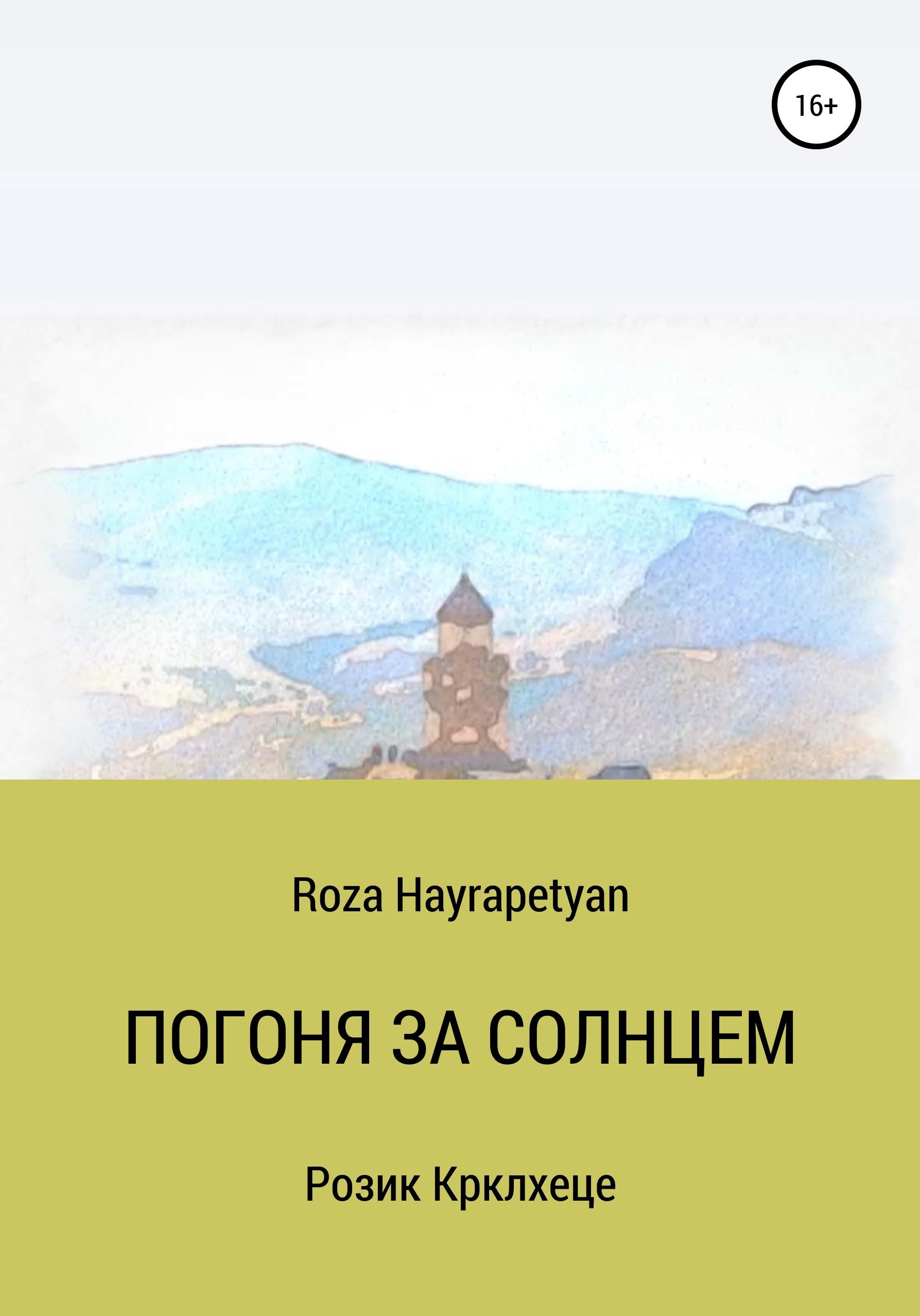 цена на Roza Hayrapetyan Погоня за солнцем