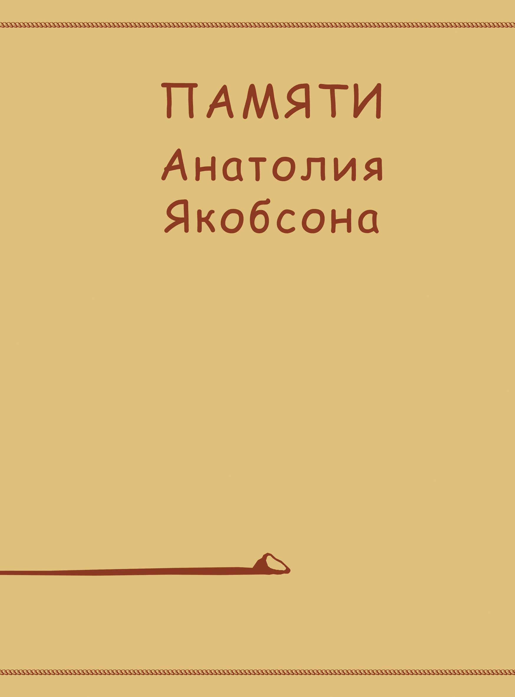 Памяти Анатолия Якобсона