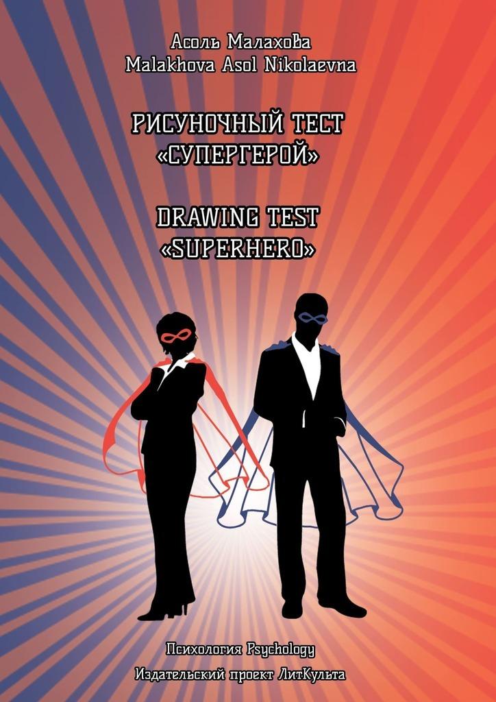 Рисуночный тест «Супергерой». Drawing test «Superhero»