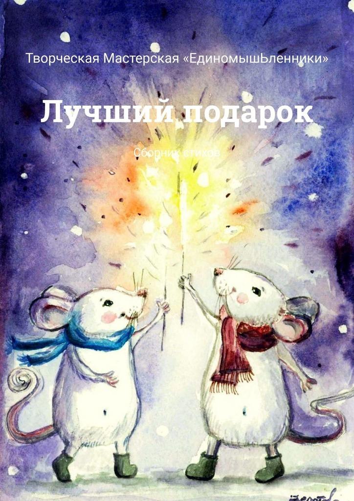 цена на Ирина Соляная и Мари Полякова Лучший подарок. Сборник стихов