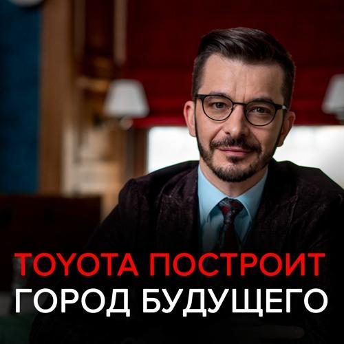 Андрей Курпатов Toyota построит город будущего. Чёрное зеркало с Андреем Курпатовым курпатов андрей владимирович секс большого города с доктором курпатовым