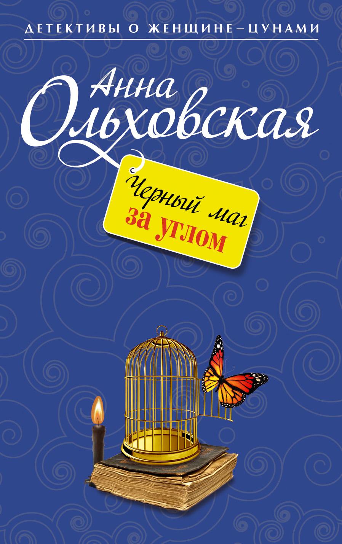 Черный маг за углом ( Анна Ольховская  )