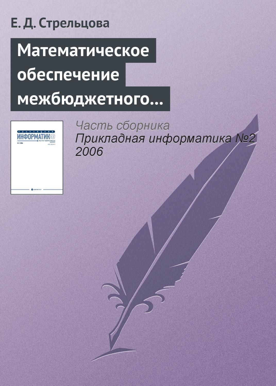 Е. Д. Стрельцова Математическое обеспечение межбюджетного регулирования в регионе