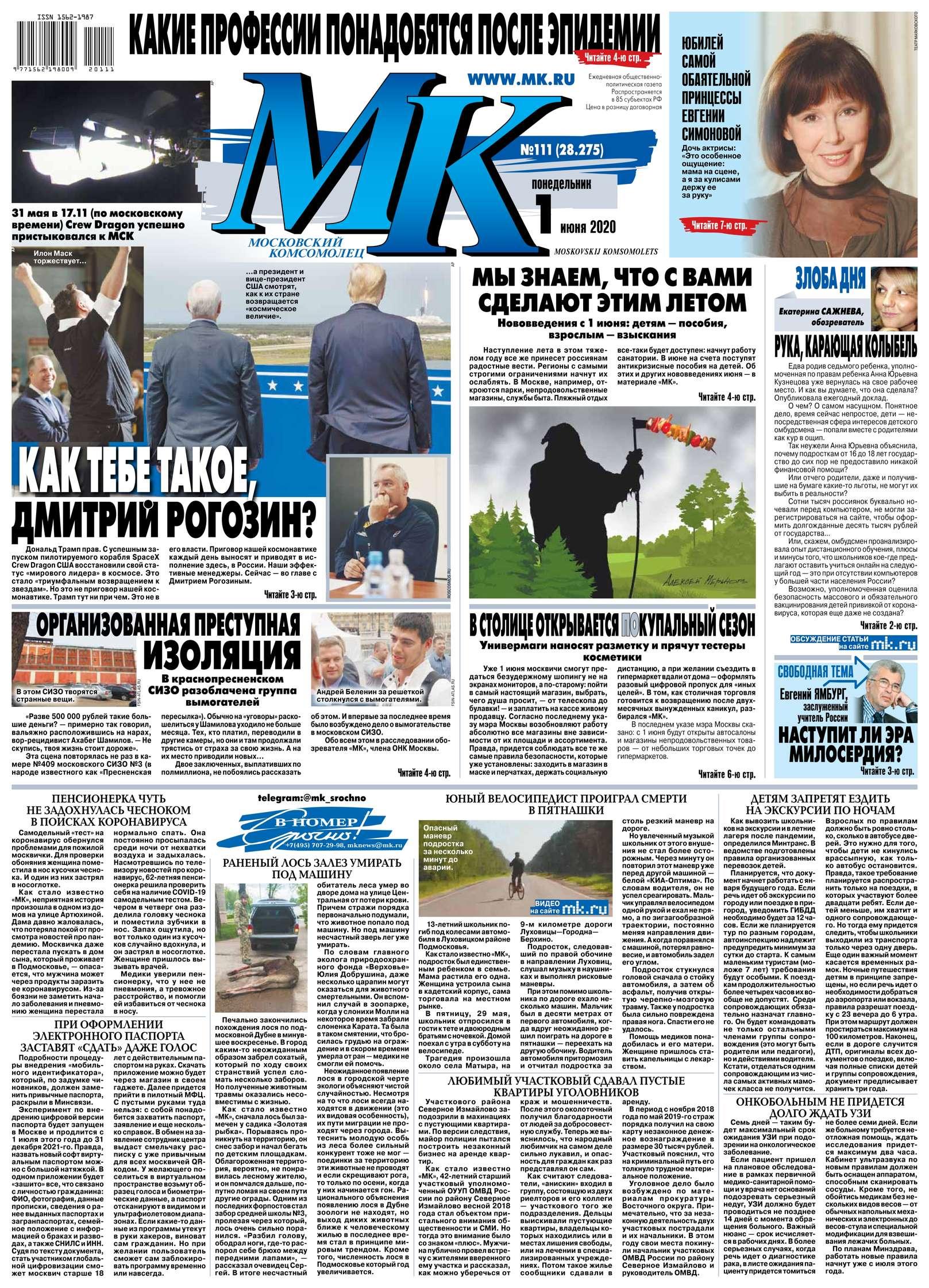 МК Московский Комсомолец 111-2020
