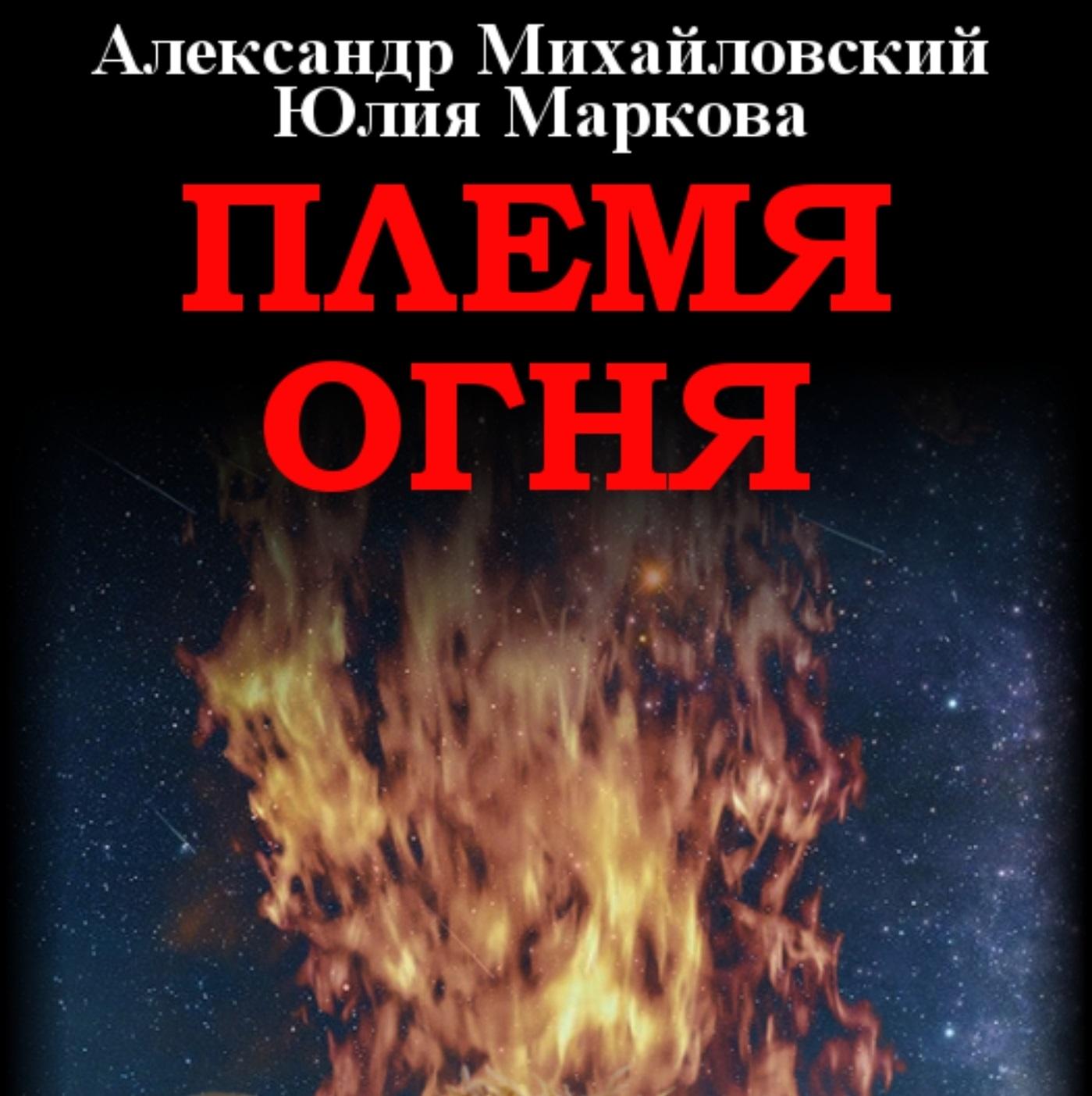 Племя Огня фото