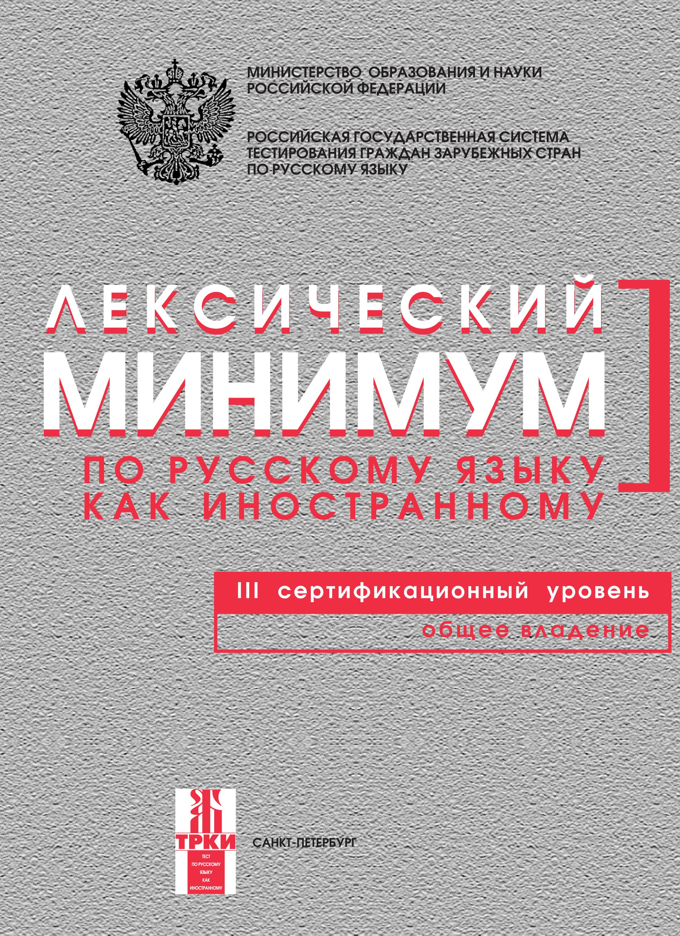 Отсутствует Лексический минимум по русскому языку как иностранному. III сертификационный уровень. Общее владение отсутствует лексический минимум по русскому языку как иностранному элементарный уровень общее владение