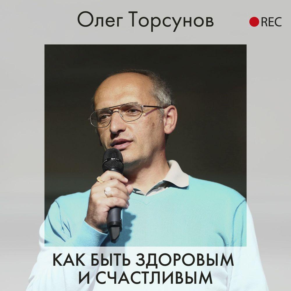 Олег Торсунов Как быть здоровым и счастливым