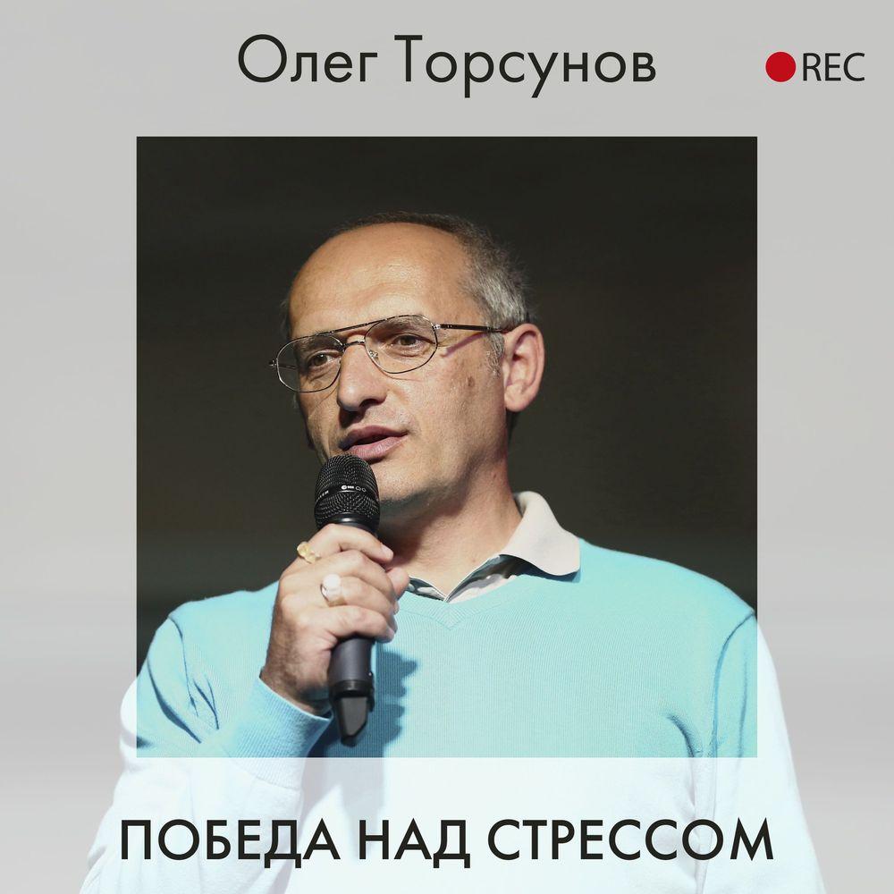 Олег Торсунов Победа над стрессом