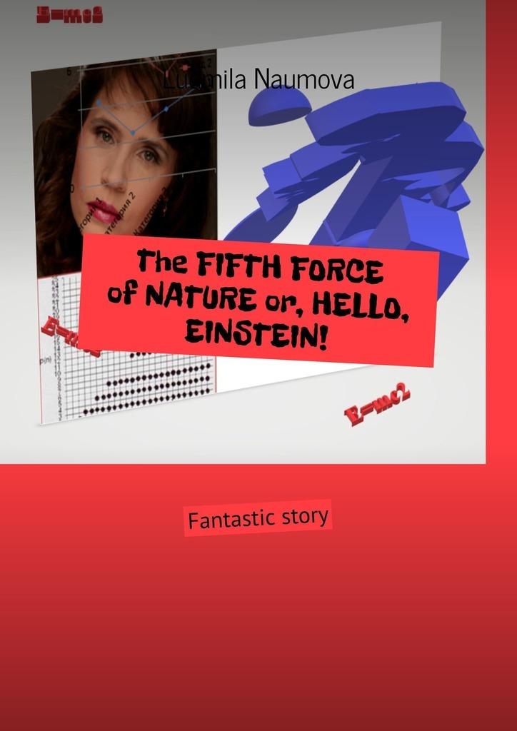 цены Ludmila Naumova The FIFTH FORCE ofNATURE or, HELLO, EINSTEIN! Fantastic story