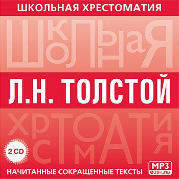 Лев Толстой Хрестоматия. Война и мир. часть 2 лев толстой хрестоматия война и мир часть 1