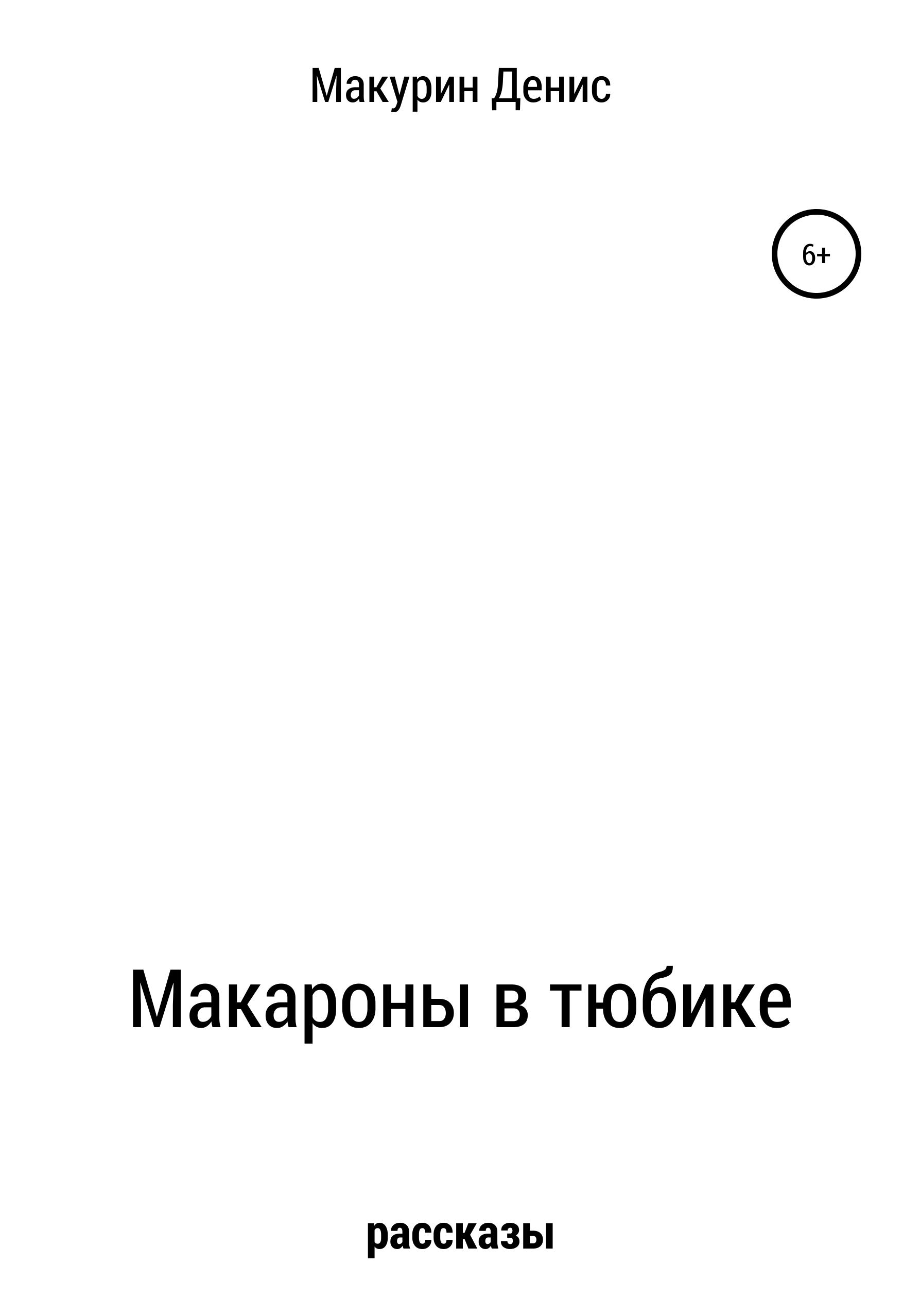 Денис Владимирович Макурин Макароны в тюбике шампунь в тюбике
