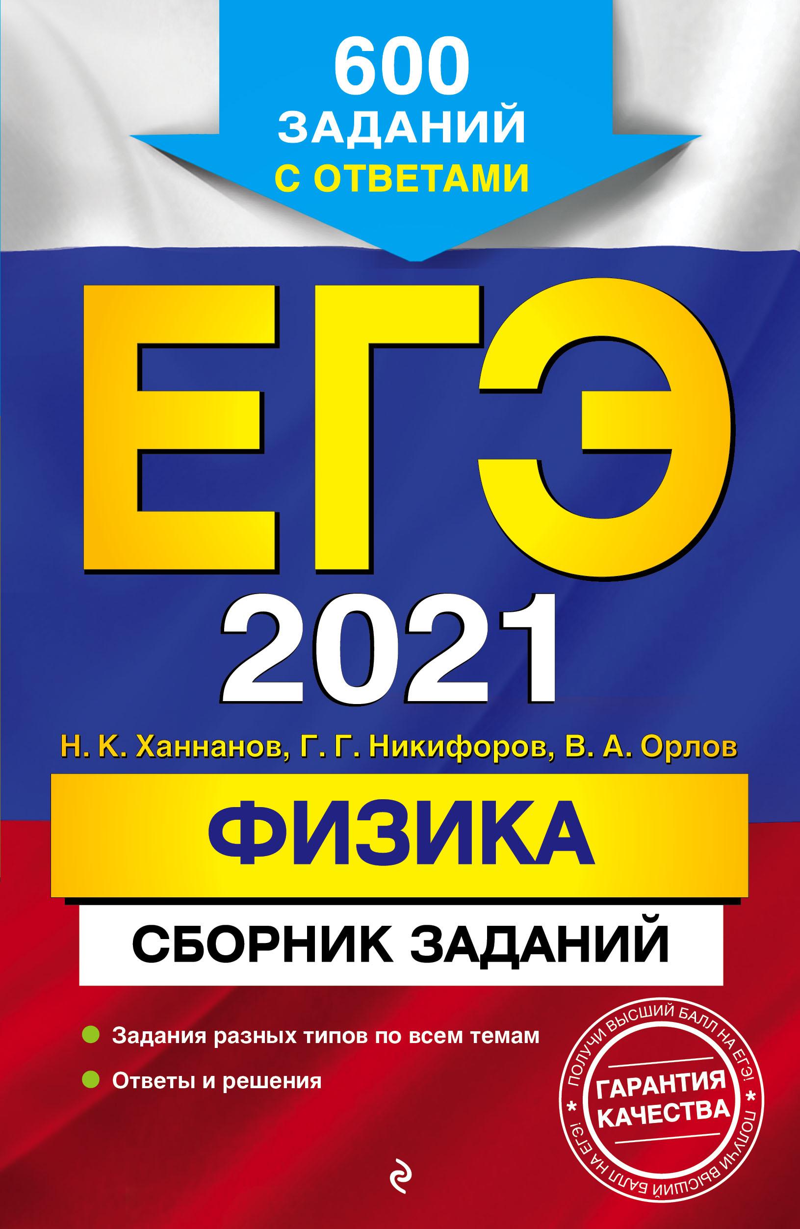 цена на В. А. Орлов ЕГЭ-2021. Физика. Сборник заданий. 600 заданий с ответами