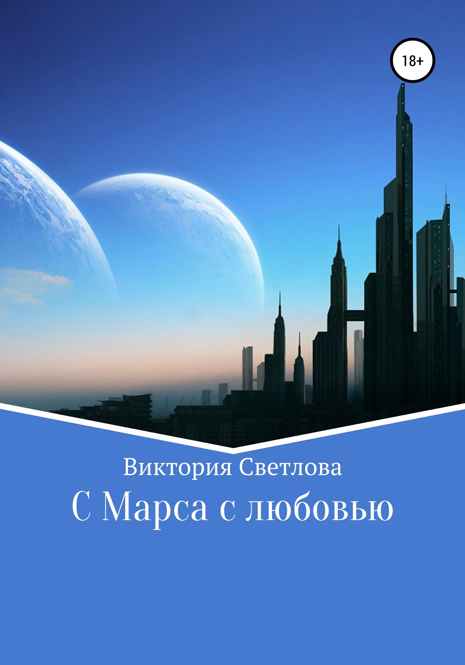 Виктория Светлова C Марса с любовью