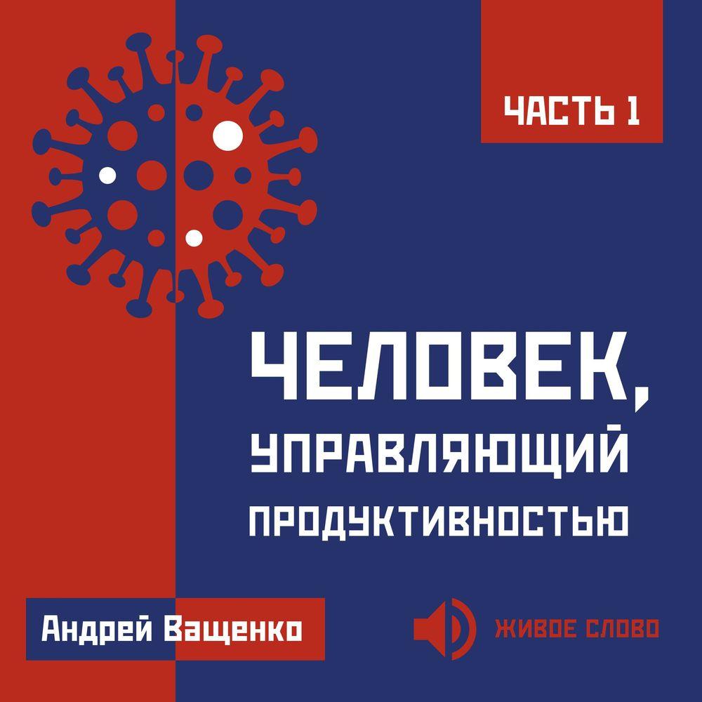 Андрей Ващенко Человек, управляющий продуктивностью. Часть 1 лучшие музыкальные клипы хиты 2006 часть 2 выпуск 7