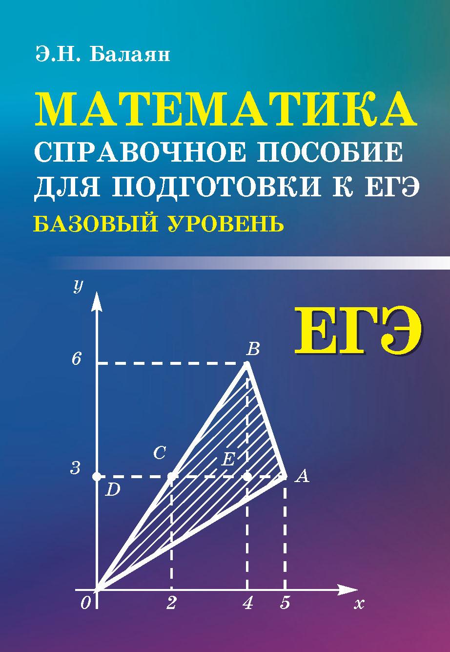 Э. Н. Балаян Математика. Справочное пособие для подготовки к ЕГЭ (базовый уровень)