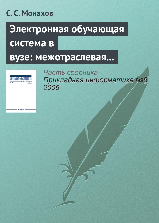 С. С. Монахов Электронная обучающая система в вузе: межотраслевая общность проблем внедрения