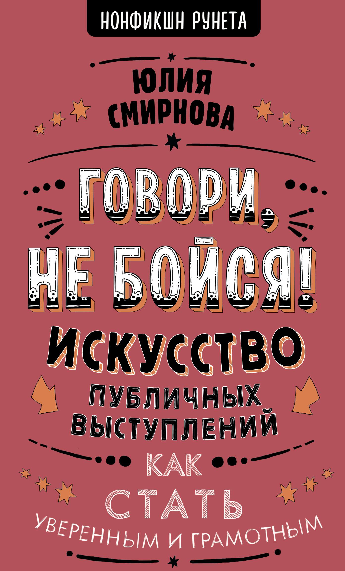Юлия Смирнова «Говори, не бойся! Искусство публичных выступлений»