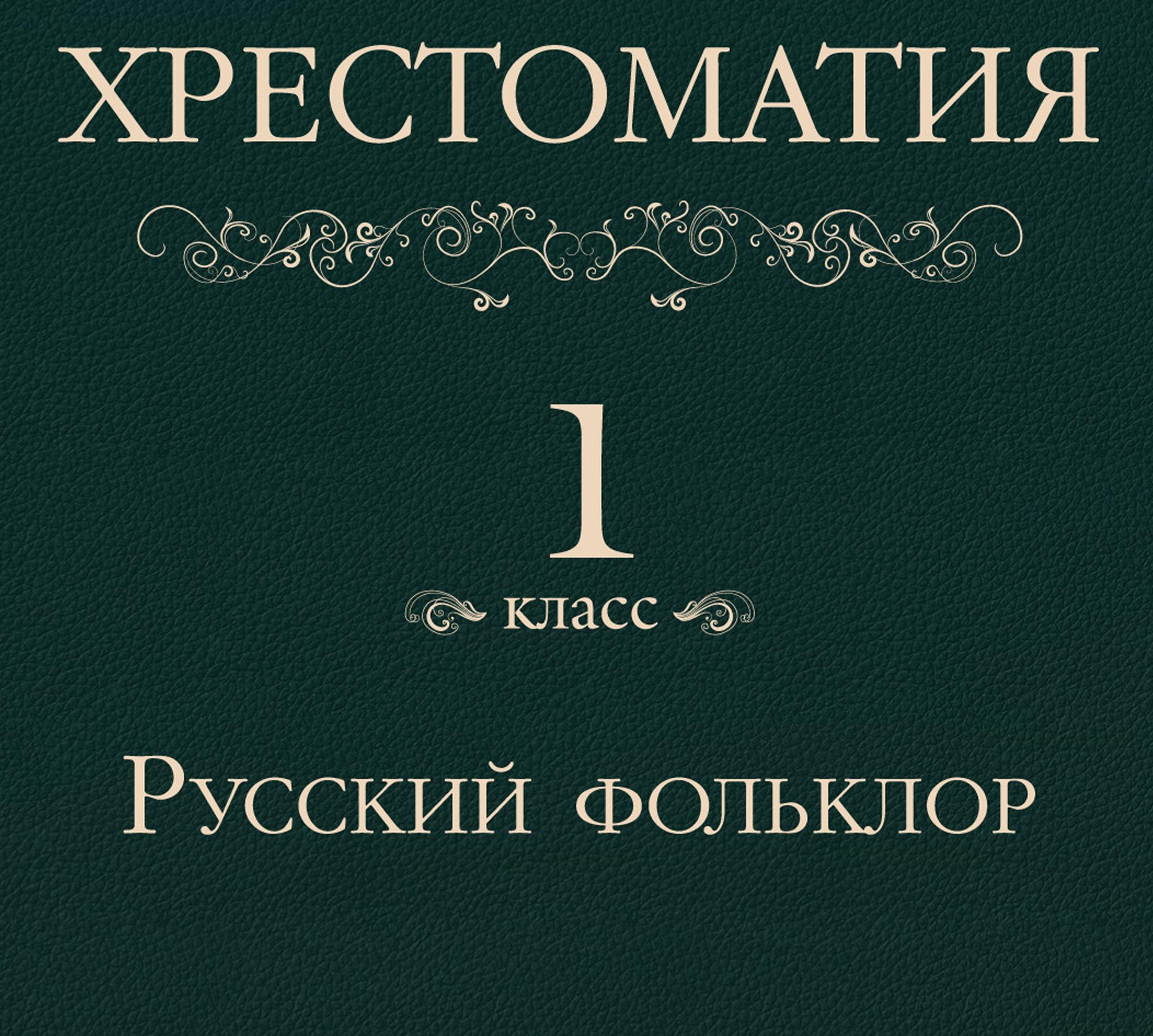 Хрестоматия 1 класс. Русский фольклор