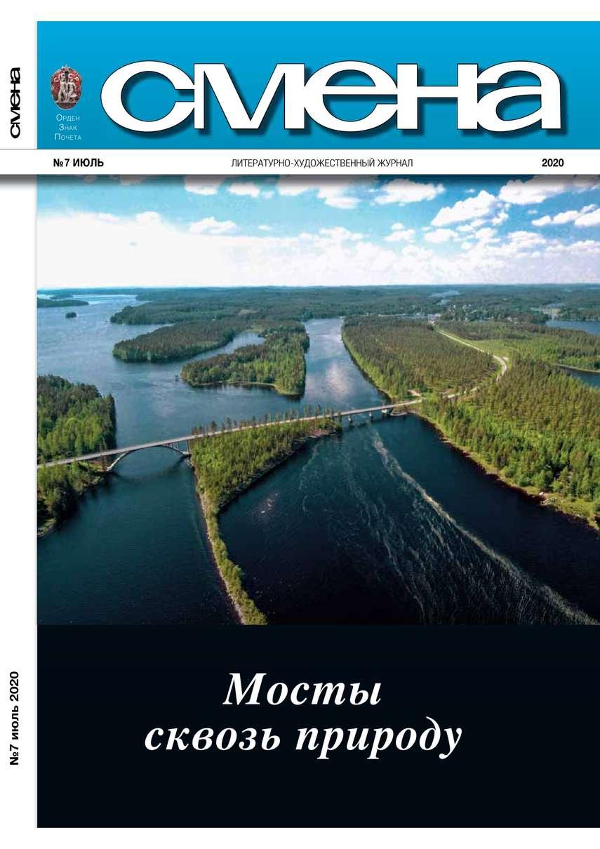 цена на Редакция журнала Смена Смена 07-2020