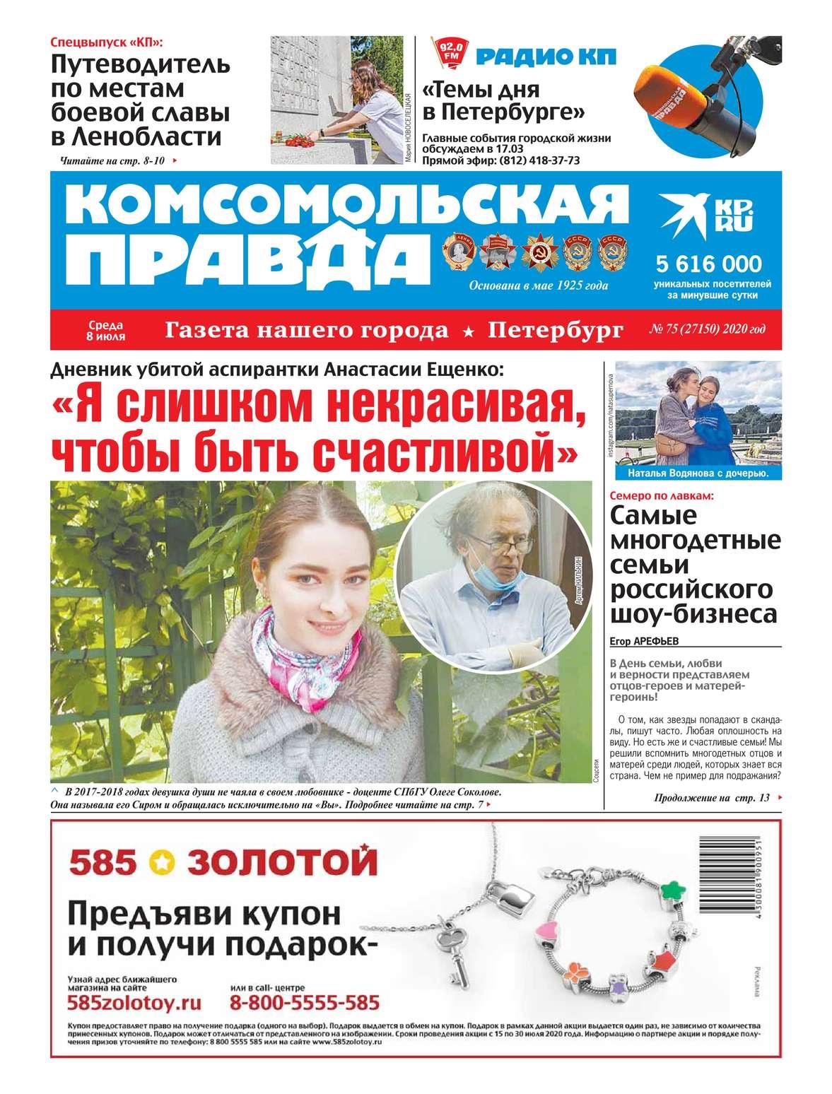 Комсомольская Правда. Санкт-Петербург 75-2020
