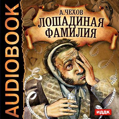 Антон Чехов Лошадиная фамилия и другие рассказы а п чехов лошадиная фамилия
