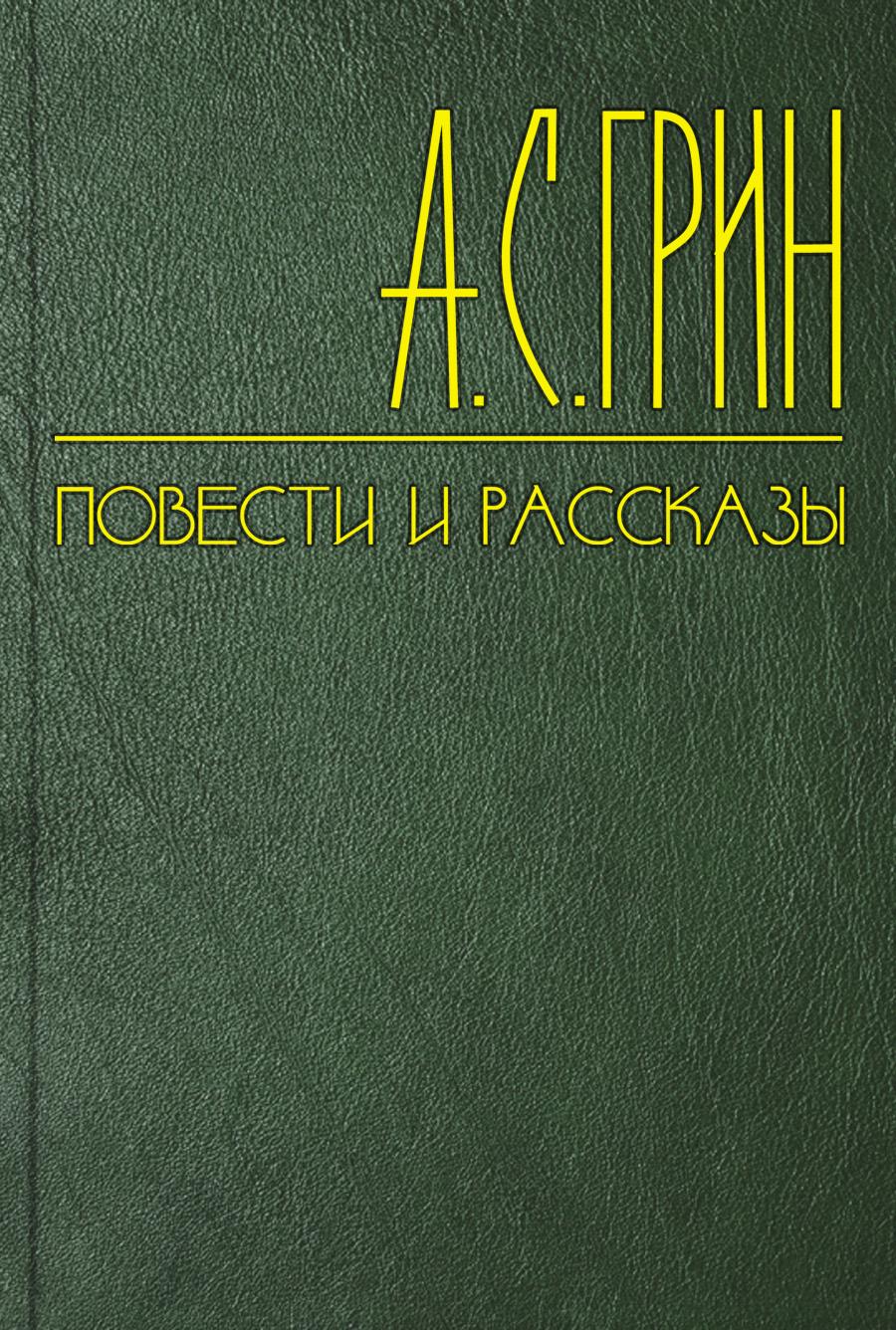 Александр Грин Тайна леса