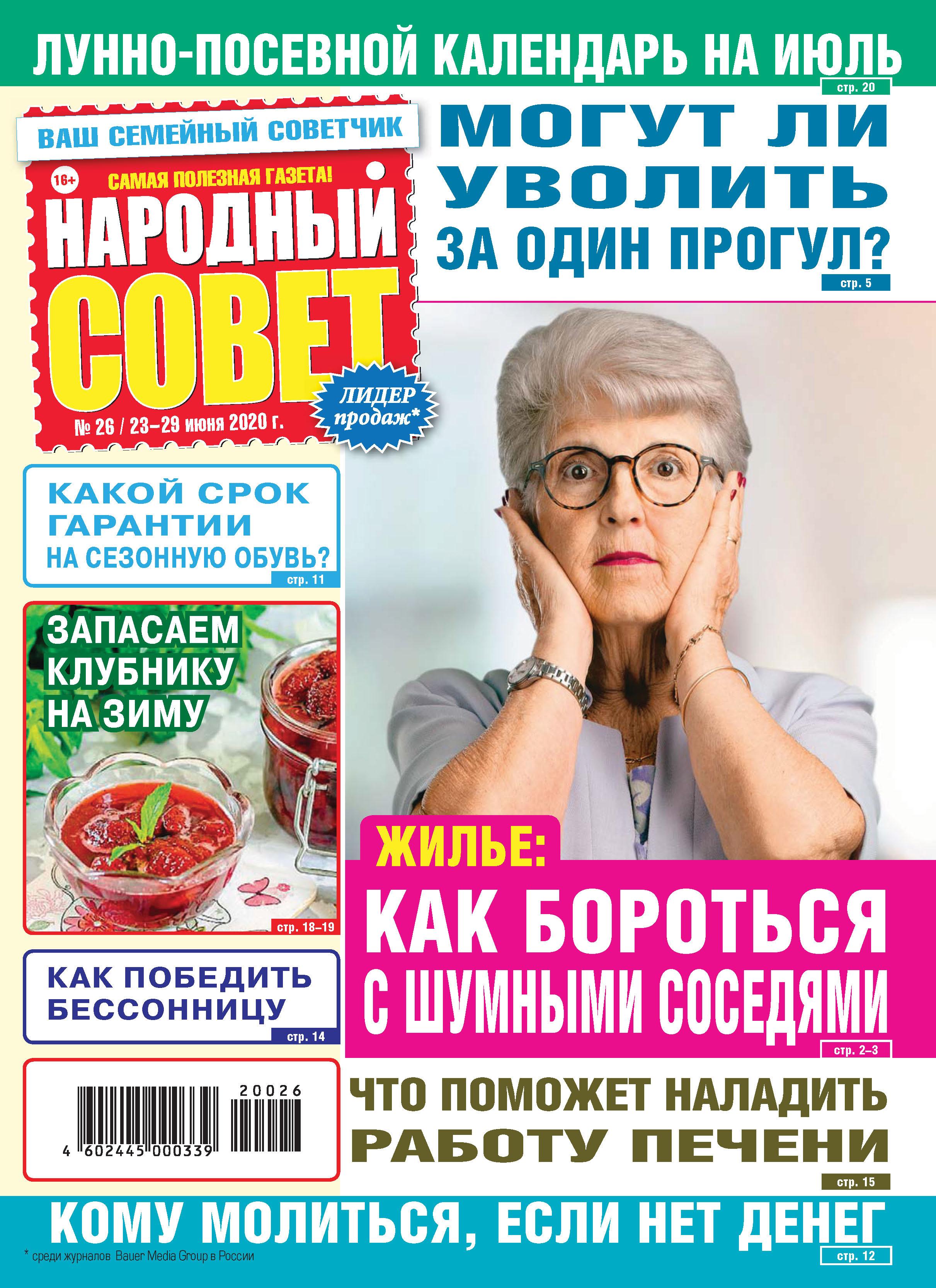 Народный совет №26/2020