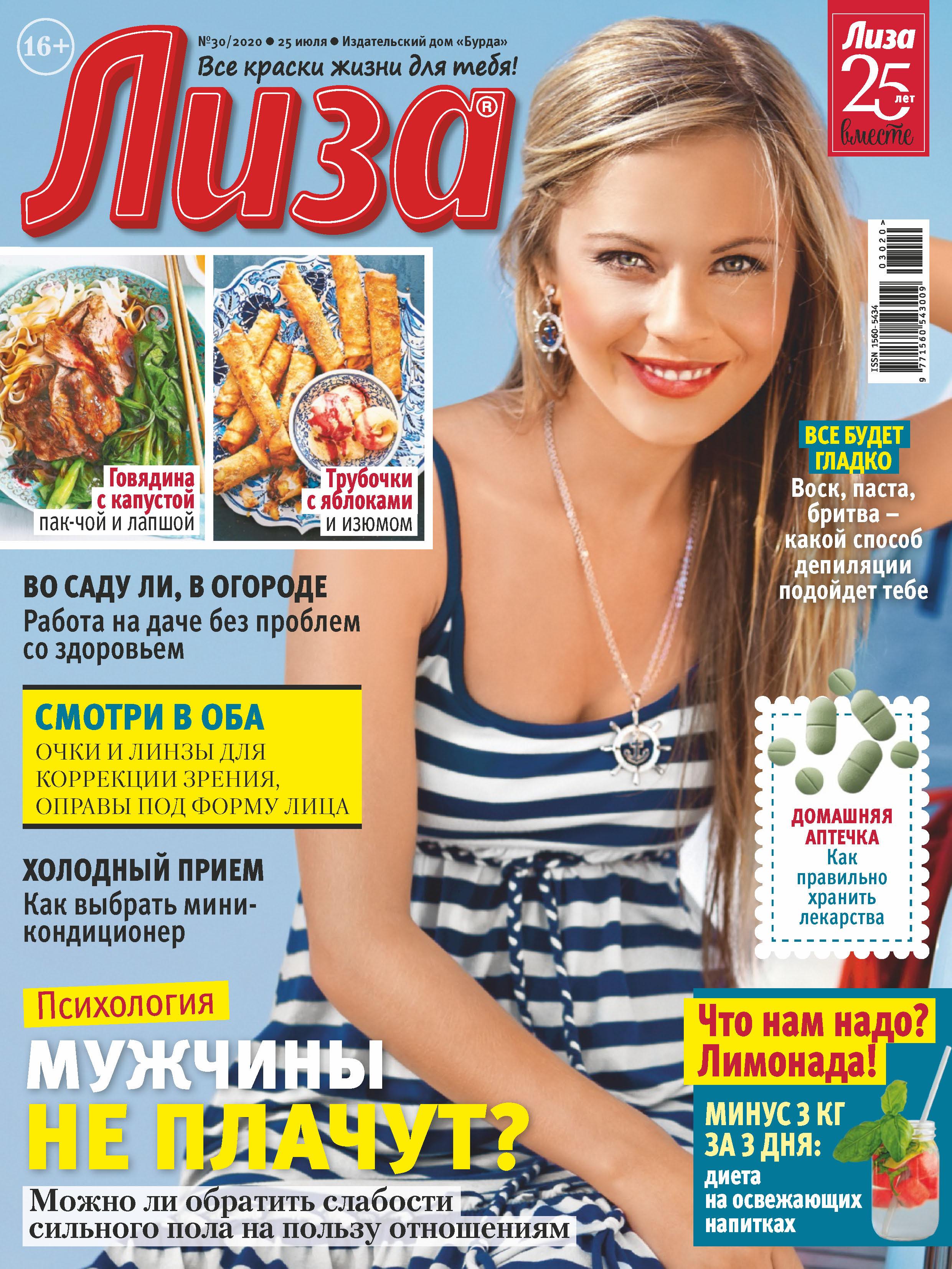 Журнал «Лиза» №30/2020
