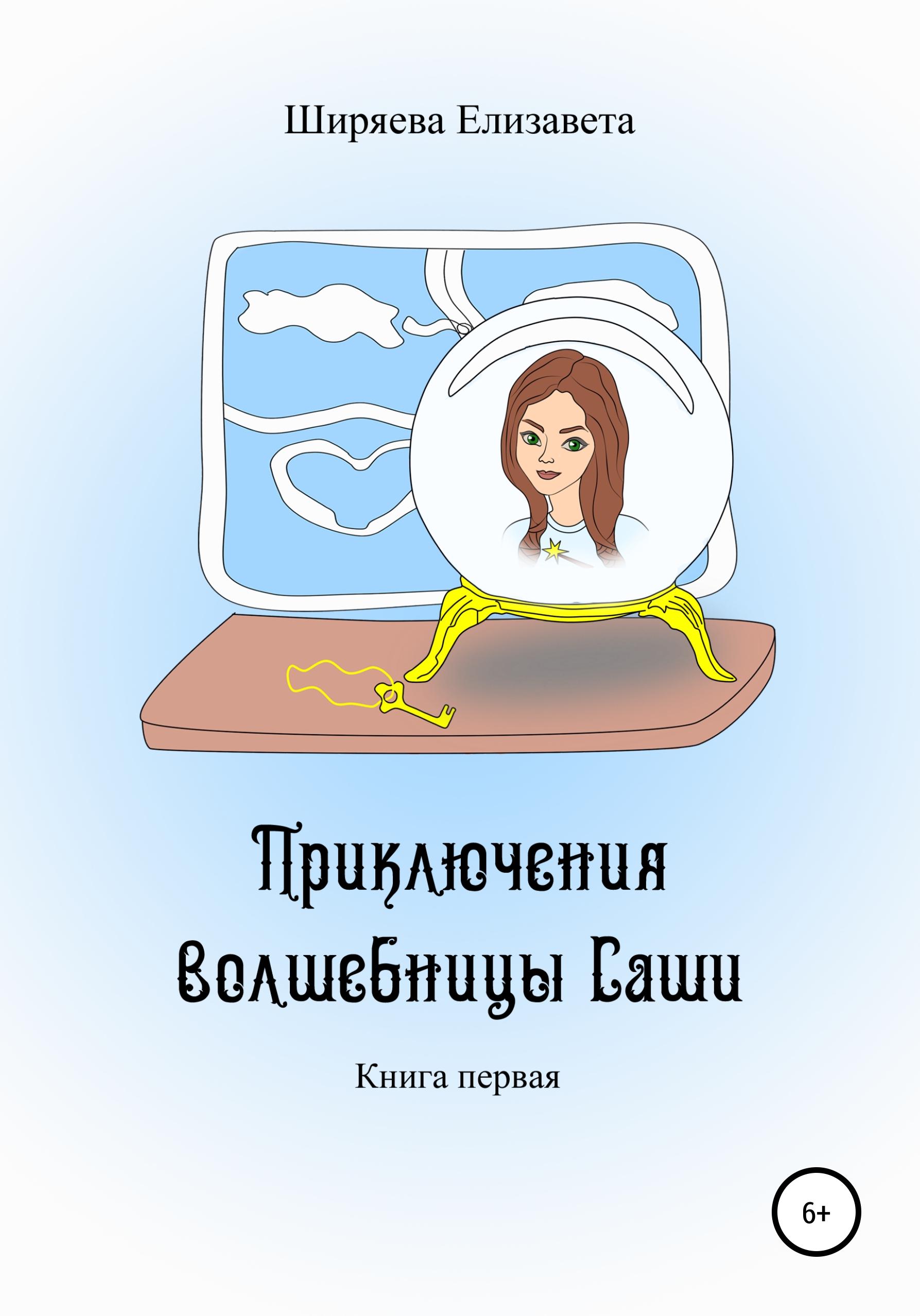 Елизавета Алексеевна Ширяева Приключения волшебницы Саши принцессы волшебницы