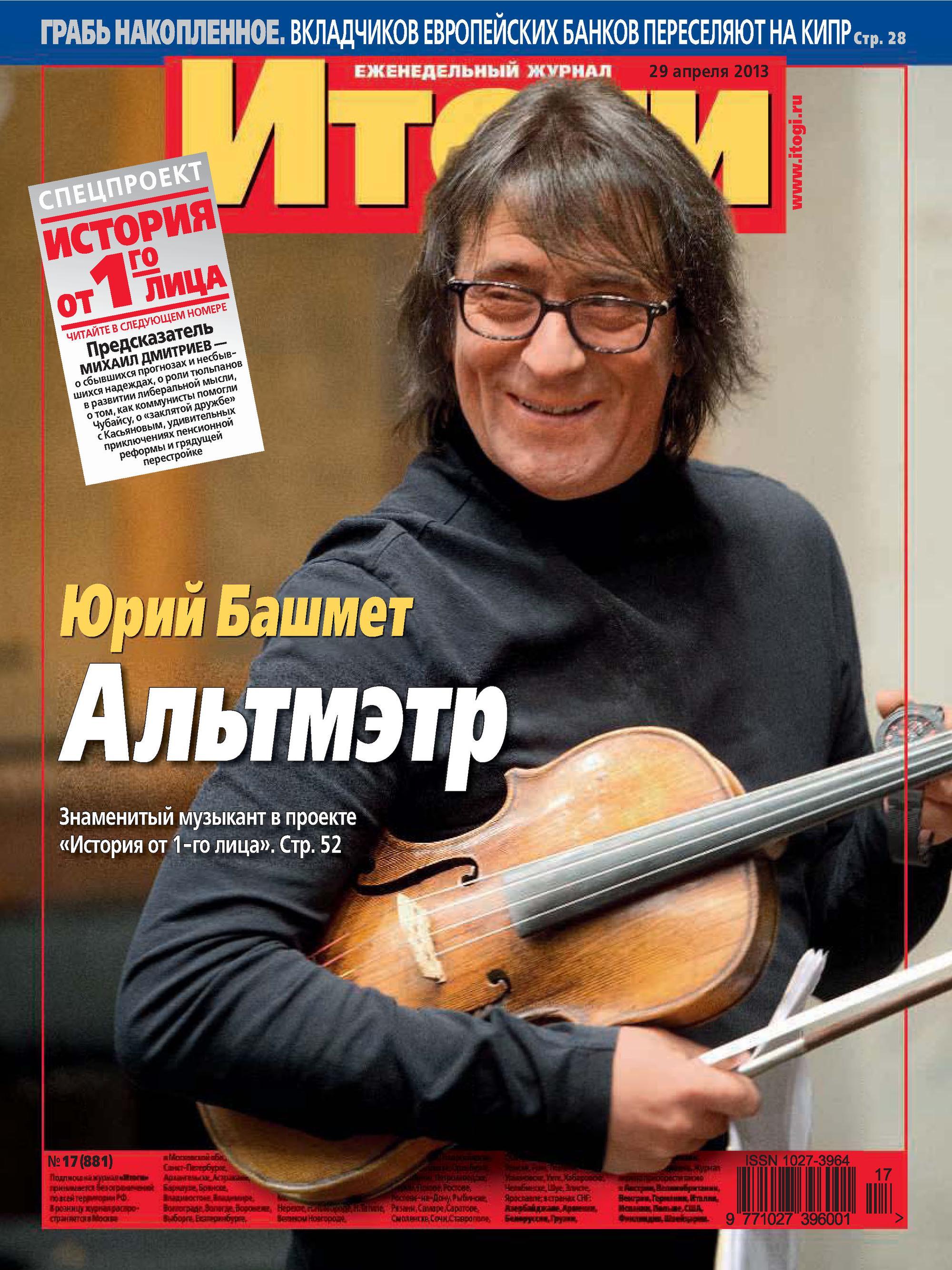 Отсутствует Журнал «Итоги» №17 (881) 2013 журнал знаменитые династии россии 170