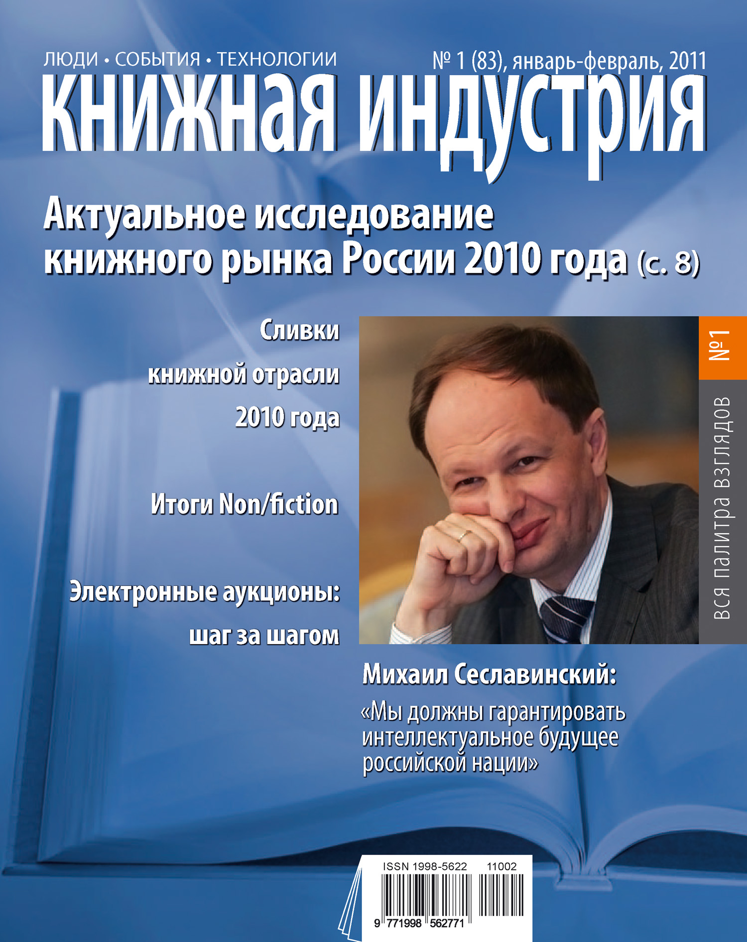 Отсутствует Книжная индустрия №01 (январь-февраль) 2011