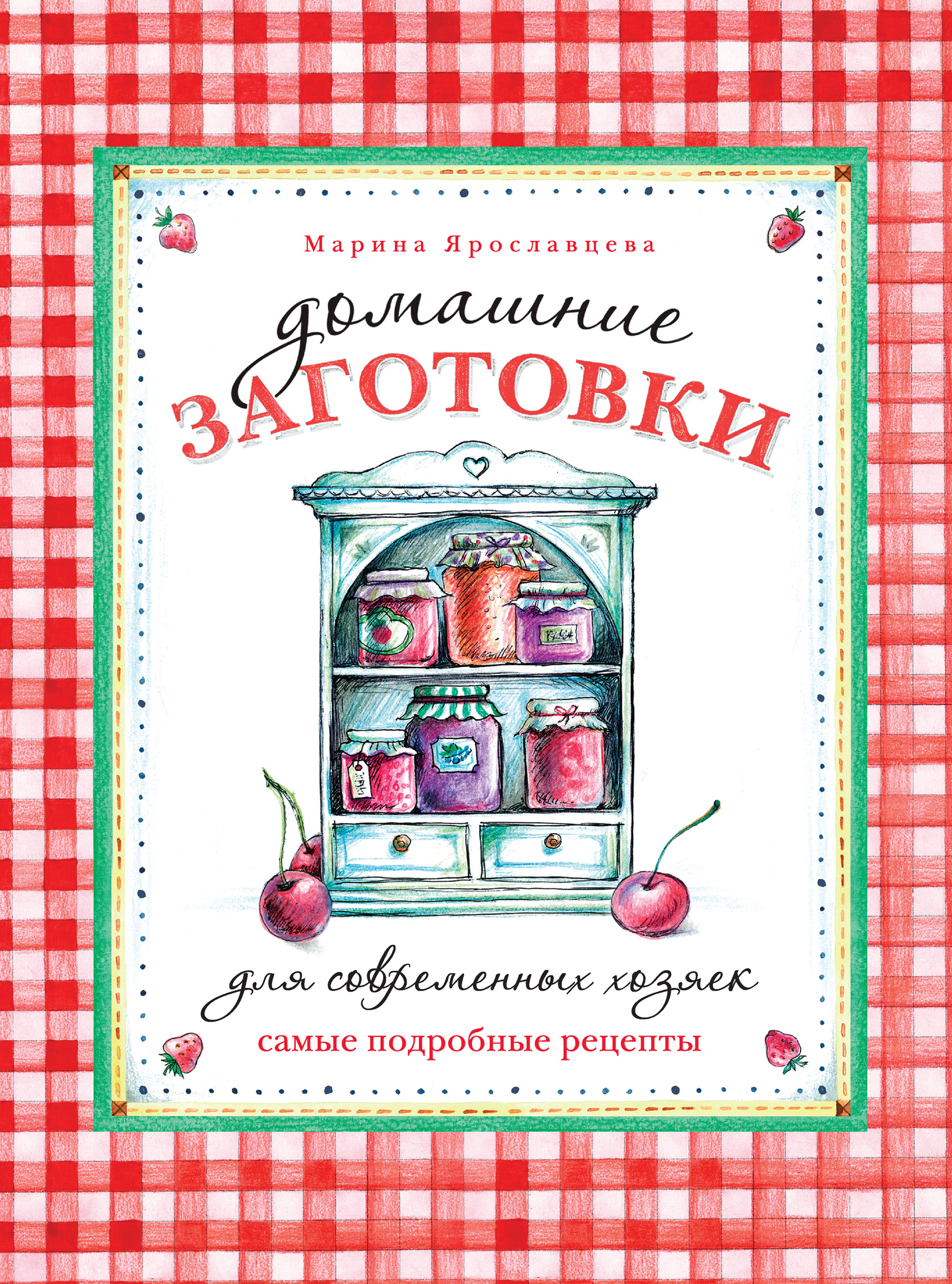 цена на Марина Ярославцева Домашние заготовки для современных хозяек. Самые подробные рецепты