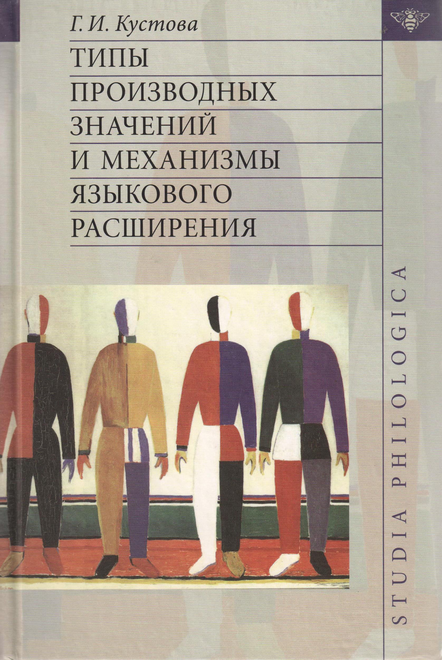 Г. И. Кустова Типы производных значений и механизмы языкового расширения ароматические олиго и полиэфиркетоны на основе производных хлораля